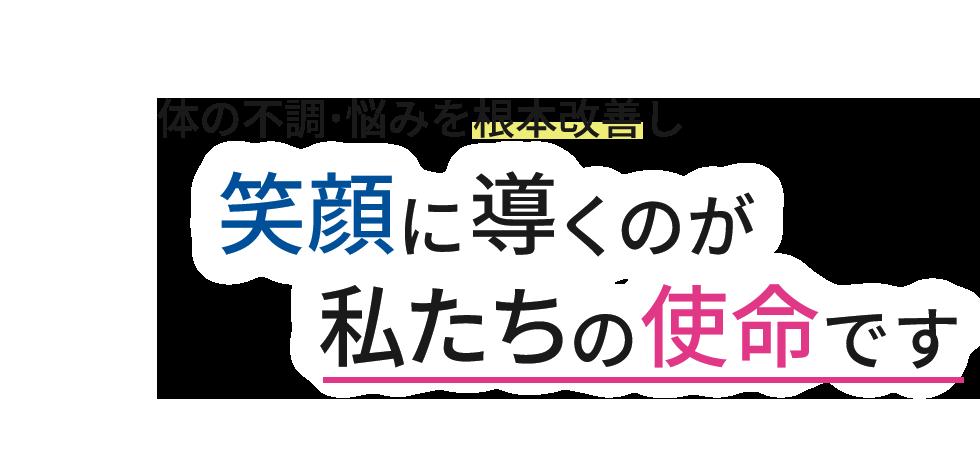 川崎の整体なら「AP川崎駅前整骨院」 メインイメージ